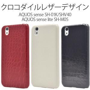 AQUOS sense SH-01K/SHV40/AQUOS sense lite SH-M05 クロコダイルレザーデザイン ハードケース ハードカバー 黒 赤 白 スマホ hypnos