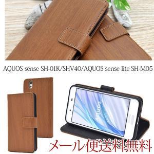 AQUOS sense SH-01K/SHV40/AQUOS sense lite SH-M05 木目調 手帳型 スタンド スマホ ケース カバー 携帯ケース hypnos
