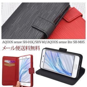 AQUOS sense SH-01K/SHV40/AQUOS sense lite SH-M05 ストレートレザーデザイン 手帳型 スタンド 黒 赤 白 青 スマホ hypnos