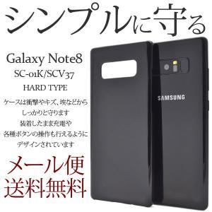 Galaxy Note8ケース Galaxy Note8カバー SC-01Kケース SC-01Kカバー SCV37ケース SCV37カバー ハード ブラックケース シンプル 黒 スマホ|hypnos