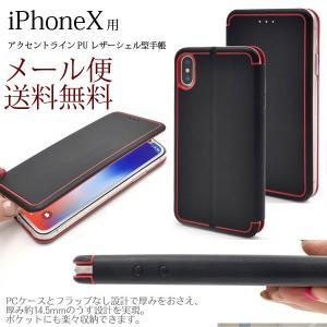 iPhone XS ケース iPhoneX カバー アイフォンX アイフォンテン 手帳型 アクセントライン PUレザー シェル型 手帳 スマホ アイフォンケース アイフォンカバー|hypnos