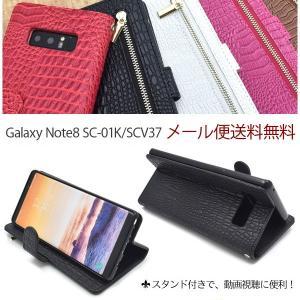 Galaxy Note8ケース Galaxy Note8カバー SC-01Kケース SC-01Kカバー SCV37ケース SCV37カバー 手帳型 クロコダイル おしゃれ 合皮 スマホ|hypnos