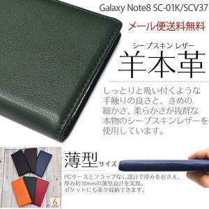 Galaxy Note8ケース Galaxy Note8カバー SC-01Kケース SC-01Kカバー SCV37ケース SCV37カバー 手帳型 羊本革 おしゃれ 本皮 スマホ|hypnos
