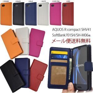 AQUOS R compact 手帳型 SHV41/SoftBank701SH/SH-M06 カラー レザーケース ポーチ 手帳型|hypnos