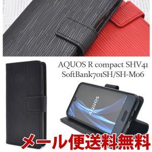 AQUOS R compact SHV41/SoftBank701SH/SH-M06 ストレートレザーデザインv手帳型 ケース カバー スマホ|hypnos
