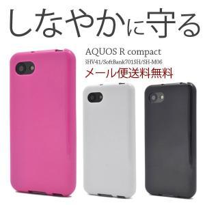 AQUOS R compact SHV41/SoftBank701SH/SH-M06 カラーソフトケース ケース  スマホケース|hypnos