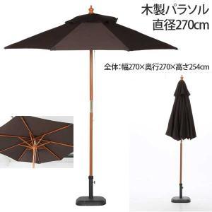 木製パラソル 270cm ブラウン 270BR ガーデンパラソル/パラソル/傘/ガーデン/海/アウトドア|hypnos