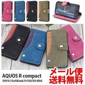 アクオス アール コンパクト AQUOS R compact SHV41/SoftBank701SH/SH-M06 手帳型 スエード調 スマホケース|hypnos