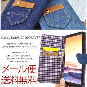 Galaxy Note8 SC-01K ギャラクシー S8 ケース Galaxy S8 Note8 デニムデザイン 手帳型 手帳ケース スマホカバー スマホケース|hypnos