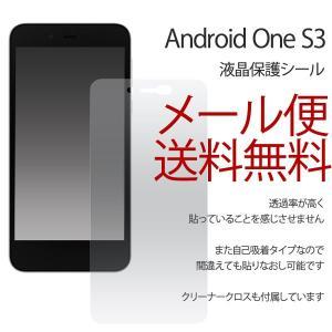 ワイモバイル S3 Android One s3 液晶保護シール ワイモバイル 京セラ 液晶 保護フィルム Y!mobile hypnos