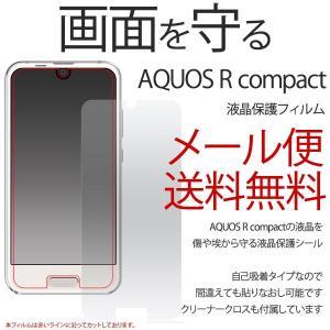 シャープ AQUOS R Compact フィルム 保護フィルム アクオス アール コンパクト 液晶保護 アクオスRコンパクト SHV41/Softbank701SH/SH-M06 保護シート|hypnos