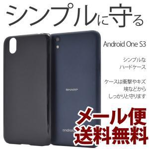 Android One S3 ケース ハードケース アンドロイド ワン カバー スマホケース スマホカバー Android アンドロイド シンプル hypnos