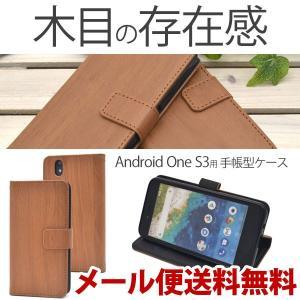 アンドロイド ワン S3 Android One S3 ケース 手帳型 カバー スマホケース スマホカバー Android 木目調 和風 ウッドデザイン hypnos