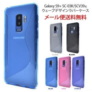 samsung Galaxy S9+ ケース/カバー ウェーブデザイン ラバーケース シンプル おしゃれ おすすめ アンドロイド スマホケース/カバー|hypnos
