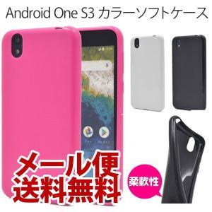 Android One S3 ケース ソフトケース アンドロイド ワン カバー スマホケース スマホカバー Android アンドロイド シンプル hypnos