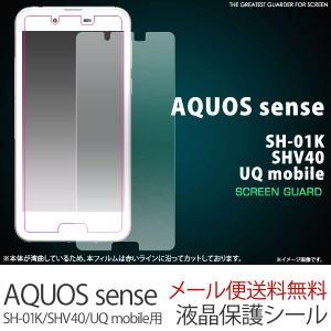 AQUOS sense SH-01K/SHV40/UQ mobile アクオス センス 液晶保護シール 画面保護 保護フィルム sharp シャープ hypnos