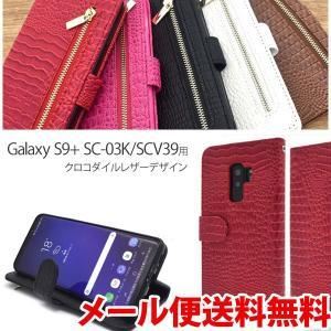 GALAXY S9+ SC-03K ケース 手帳型 ギャラクシー sc03k カバー スマホケース スマホカバー Android アンドロイド クロコダイルレザーデザイン|hypnos