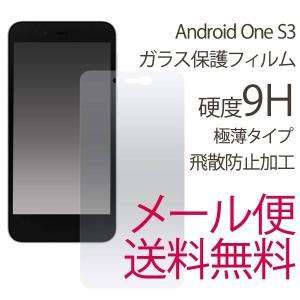 Android One S3 アンドロイドワンS3 AndroidOne S3 Y!mobile ワイモバイル Ymobile 強化ガラスシール 画面保護フィルム hypnos