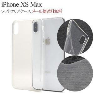 iphone XS Max ケース iphone xs max ケース ソフトケース  ソフトカバー アップル クリア おしゃれ 耐衝撃 シンプル アイフォンxs max|hypnos
