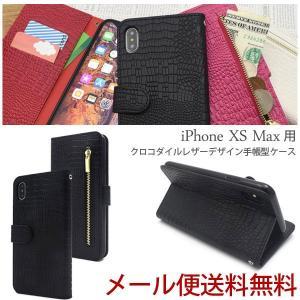 iphone XS Max ケース 手帳型 クロコダイルレザーデザイン 手帳型 ケース 手帳 アップル おしゃれ アイフォンxs max|hypnos