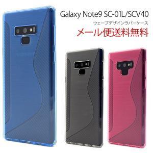 Galaxy Note9 SC-01L SCV40 ケース カバー ウェーブデザイン ラバーケース GalaxyNote9 ギャラクシー おしゃれ ソフトケース|hypnos