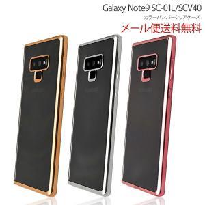 SC-01L SCV40 Galaxy Note9 ケース カバー メタリックバンパー ソフトクリアケース GalaxyNote9 ギャラクシー おしゃれ|hypnos
