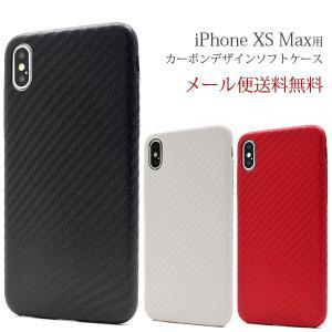 iphone XS Max ケース カーボンデザイン ソフトケース アップル おしゃれ アイフォンxs max|hypnos