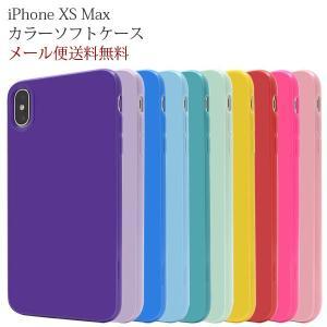 iPhone XS Max ケース アップル カラーソフトケース ソフトケース おしゃれ iphone アイフォンケース ソフトカバー アイホンxs|hypnos