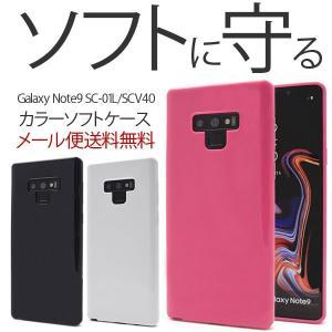 Samsung Galaxy Note9 SC-01L/SCV40 カラーソフトケース スマホケース Galaxy Note9 ケース カバー ギャラクシーノート9ケース 軽量 耐衝撃 ソフトケース|hypnos