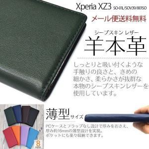 対応機種 Xperia XZ3 SO-01L/SOV39/801SO 柔らかく手触りのいいシープスキ...