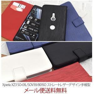 Xperia XZ3 SO-01L/SOV39/801SO ストレートレザーデザイン 手帳型 ケース エクスペリア カバー シンプル おしゃれ 衝撃吸収 保護 手帳|hypnos