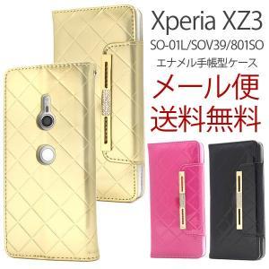 対応機種 Xperia XZ3 SO-01L/SOV39/801SO エナメルの光沢とラインストーン...