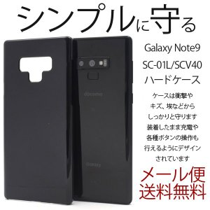 Samsung Galaxy Note9 SC-01L/SCV40 ハードケース スマホケース Galaxy Note9 ケース カバー ギャラクシーノート9ケース Galaxy 9 ケース 軽量 耐衝撃|hypnos