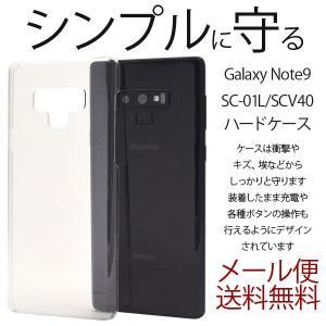 Samsung Galaxy Note9 SC-01L/SCV40 ハードクリアケース スマホケース ケース カバー ギャラクシーノート9ケース Galaxy 9 ケース ハードケース 軽量 耐衝撃|hypnos