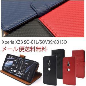 対応機種 Xperia XZ3 SO-01L/SOV39/801SO  カーボンデザインの手帳型ケー...