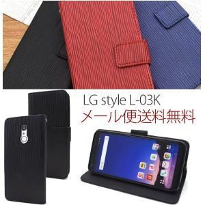 LG style L-03K 手帳型 ケース カバー シンプル おしゃれ エルジースタイル 手帳 スマホケース スマホカバー ストレートレザーデザイン|hypnos