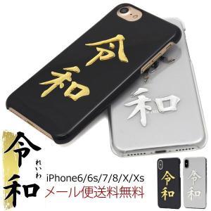 iPhone XS iPhoneX 令和 ケース アップル 箔押しクリアケース アイフォンケース アイフォンカバー ブラックカバー アイホンx iPhone6/6s/7/8 れいわ|hypnos