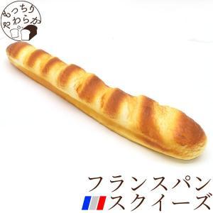 スクイーズ ビッグ フランスパン バケット スクイーズ ぷにぷに パン 低反発 カワイイソフトスクイシー フード 本物そっくり キッズ おもちゃ ギフト プレゼント|hypnos