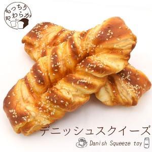 スクイーズ ぷにぷに パン 低反発 カワイイソフトスクイシー 本物そっくり おもちゃ ギフト プレゼント ディスプレイ デニッシュ|hypnos