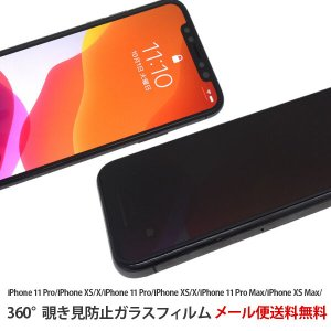 iPhone 11/iPhone XR ガラスフィルム iPhone 11 Pro/iPhone XS/X ガラスフィルム iPhone 11 Pro Max/iPhone XS Max 覗き見を防止 フィルム|hypnos