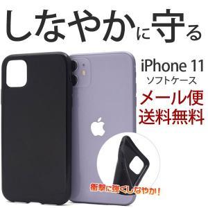 iPhone 11ケース iphone ケース iPhone 11 カバー ソフト アイフォンケース ブラック ソフトケース シンプルケース アイフォン11 ケース ジャケット|hypnos