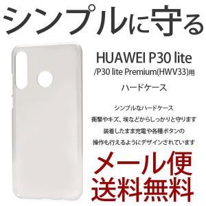 HUAWEI P30 lite P30 lite Premium HWV33 耐衝撃 ケース HUAWEI P30 カバー HUAWEI lite Premium ハードケース ファーウェイ ケース ライト|hypnos