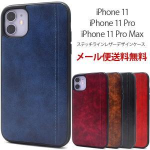 iPhone11 ケース iPhone 11 Pro max カバー iPhone 11 Pro カバー ステッチラインレザーデザインケース プロ おしゃれ アイフォン11 スマホケース ジャケット|hypnos