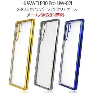 ■対応機種 HUAWEI P30 Pro HW-02L ■サイズ(約) 縦160×横77×厚み11m...