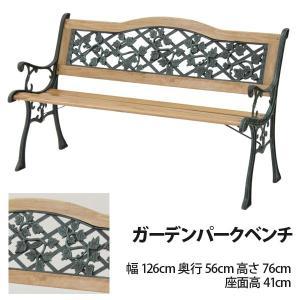 パークベンチ ベンチ ガーデンベンチ 庭 椅子 おしゃれ ガーデニングベンチ かわいい|hypnos