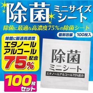 除菌シート ミニサイズ アルコール 75% ウイルス アルコールパッド 携帯用 100枚 使い捨て 持ち運び 個別包装 エタノールアルコール75%配合