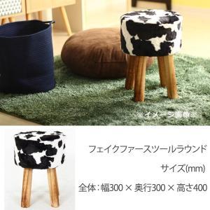 スツール 椅子 イス シンプル オットマン フェイクファースツールラウンド カウ 牛柄 モフモフ おしゃれ オットマン hypnos