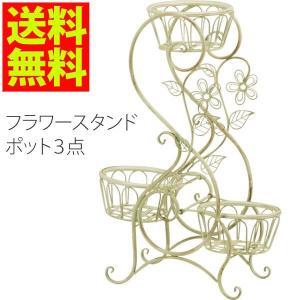 アンティーク プランター フラワースタンド 花台 鉢置き エクステリア ガーデン ガーデニング カントリー ガーデンファニーチャー hypnos