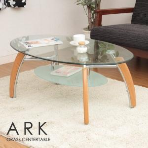 テーブル センターテーブル ガラステーブル ミッドセンチュリー カフェ ガラスセンターテーブル アーク NA ナチュラル|hypnos