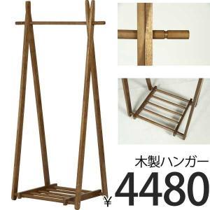 木製ハンガー/アンティークコートハンガー/コート掛け/コートハンガー|hypnos